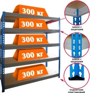 Стеллаж металлический складской 15915-2,0 купить на выгодных условиях в Саратове